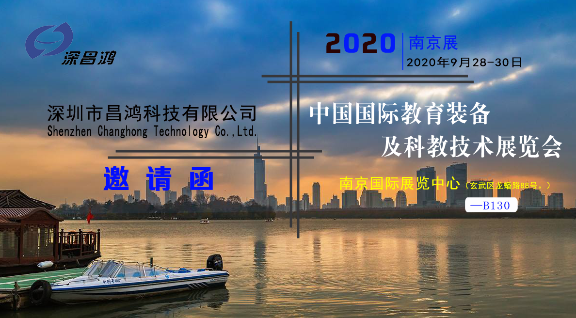 Shenzhen Changhong meets with you 2020 China (Nanjing) international educational equipment and Technology Exhibition