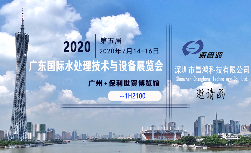 Shenchanghong will meet you at the 5th Guangdong international water treatment technology and equipment exhibition 2020
