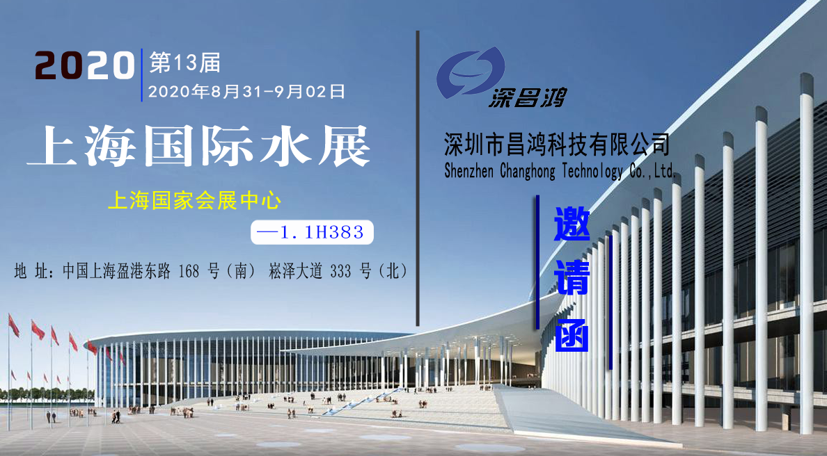 Shenzhen Changhong invites you to participate in the 13th Shanghai International Water Exhibition